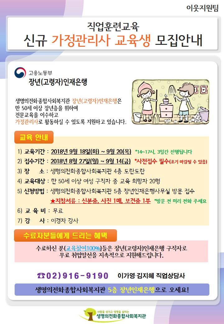[장년인재은행] 직업훈련교육 신규 가정관리사 교육생 모집.jpg