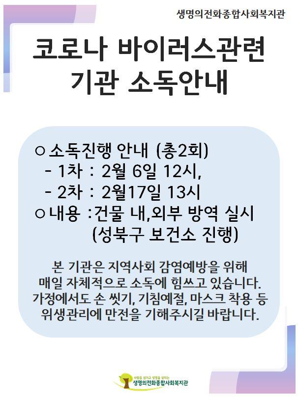 코로나 바이러스 관련 기관 소독 안내문.JPG