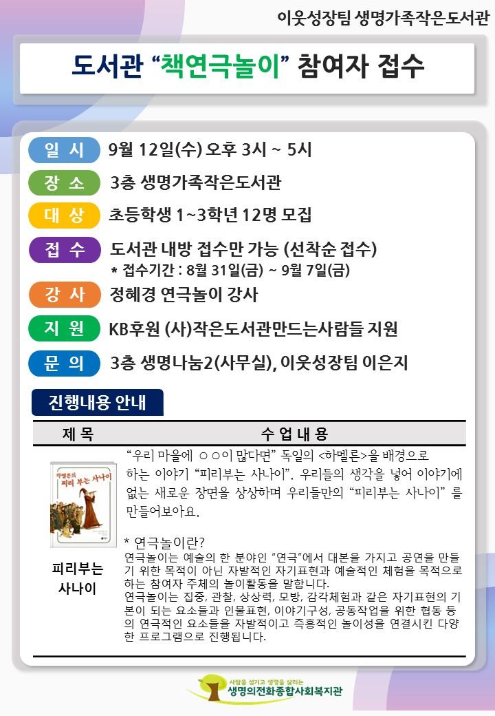 도서관 책연극놀이 안내 홍보지_180831.jpg
