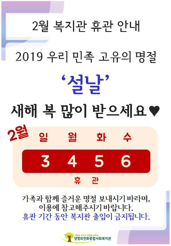 2월 복지관 휴관 안내문.JPG