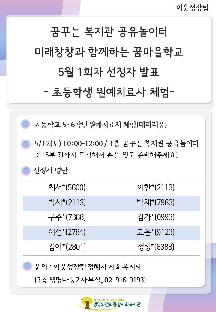 꿈마을학교_선정자_5월.jpg