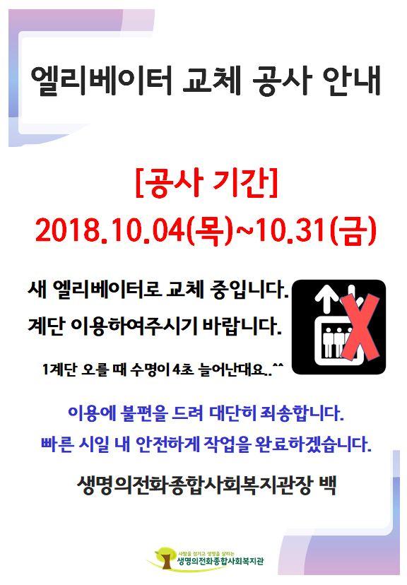 2018년 10월 엘리베이터 교체 공사 안내문.JPG