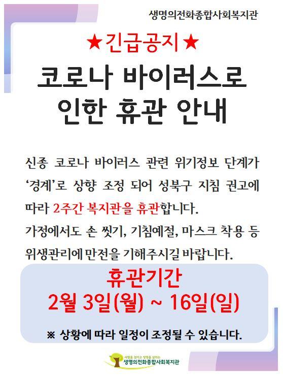 긴급공지_코로나바이러스로 인한 휴관 안내문.JPG