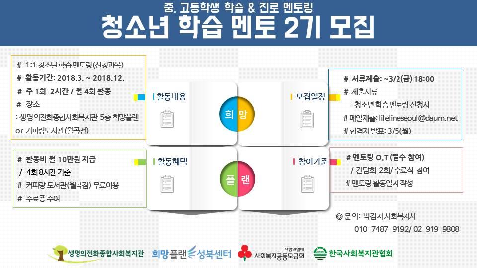 0206_멘토링_홍보지.jpg