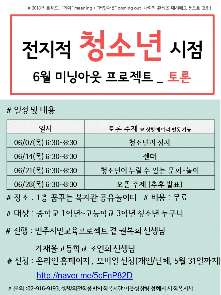 꿈꾸는 복지관_꿈키움_전지적청소년시점_홍보지.png