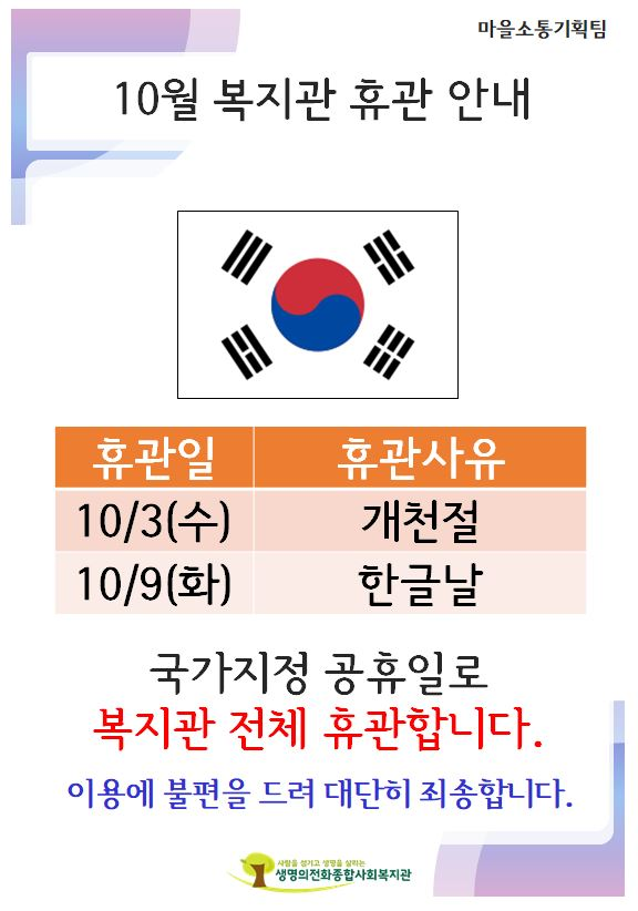 2018년 10월 휴관 안내문.JPG