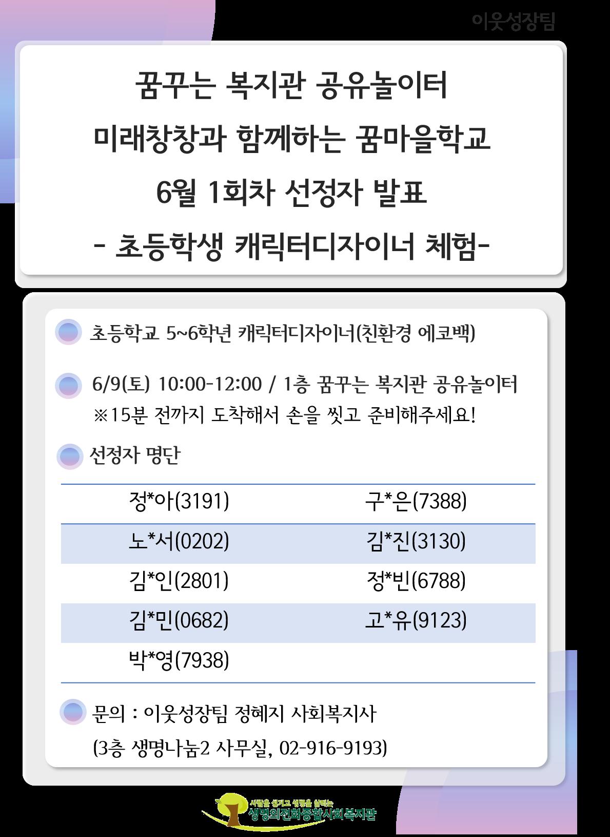 6월 1차 선정자 발표.png