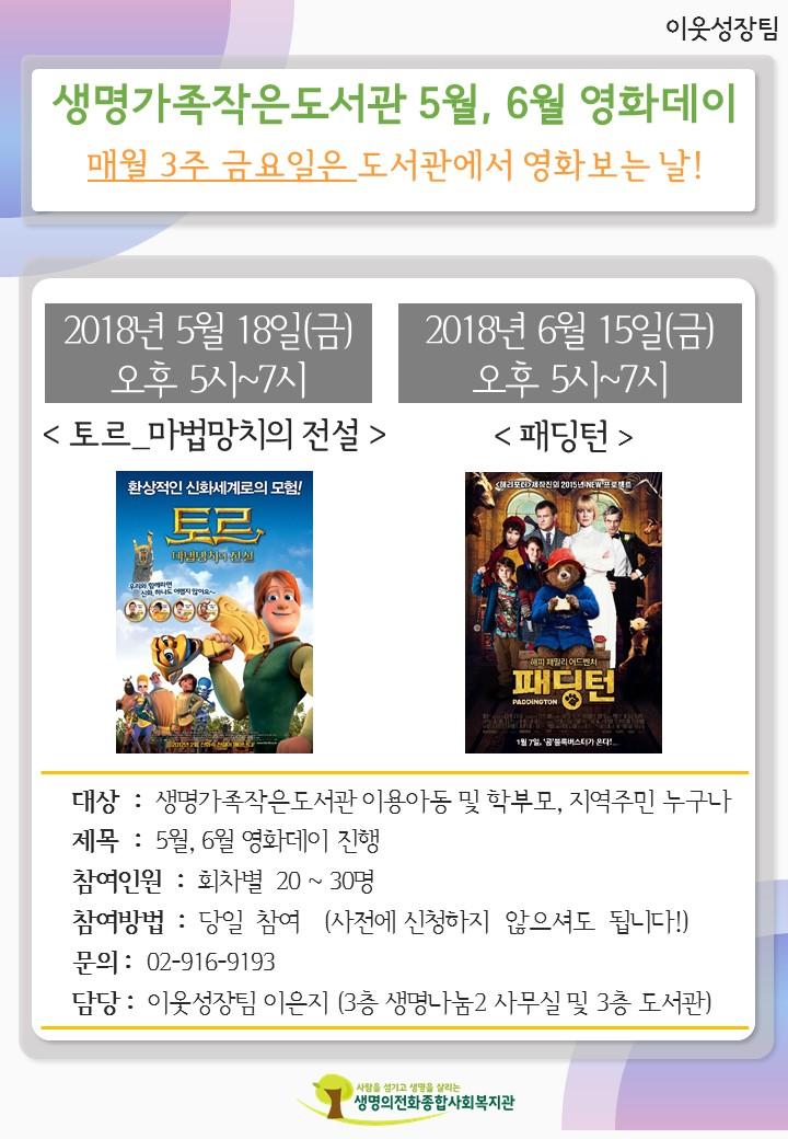 2018 홍보지 양식(A4)_180509(매월 영화데이).jpg