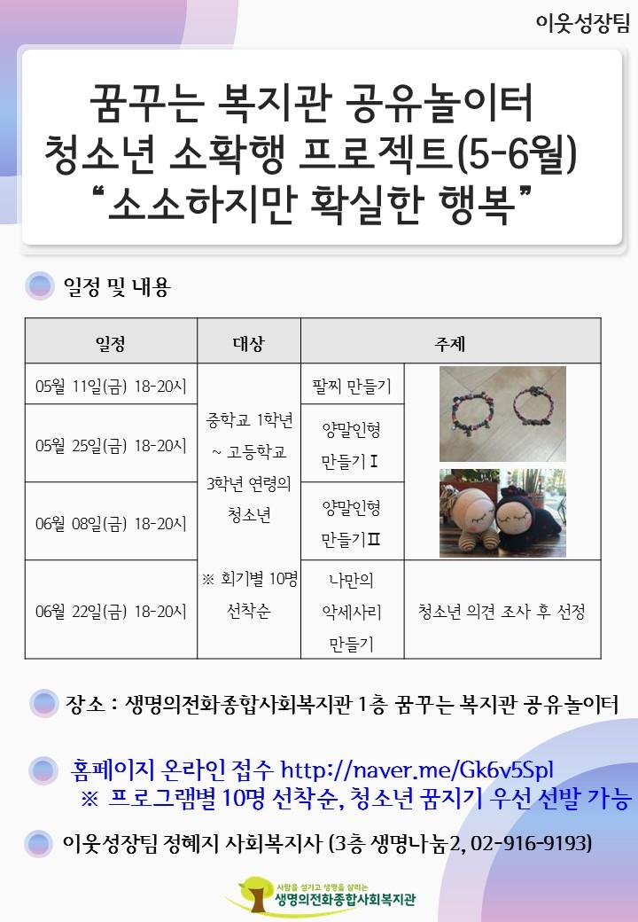 꿈꾸는 복지관공유놀이터_청소년 소확행 홍보지(5-6월).jpg